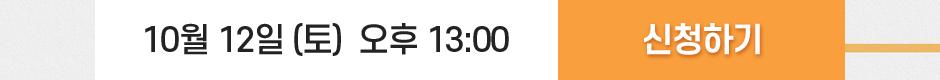 10월 12일 (토)  오후 13:00 신청하기