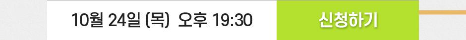 10월 24일 (목)  오후 19:30 신청하기