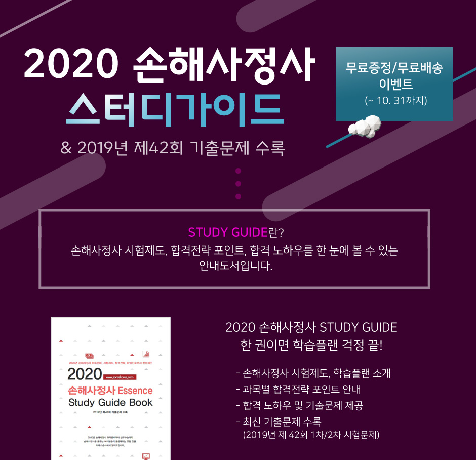 2020 손해사정사 스터디가이드