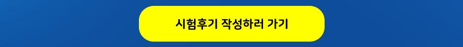 2019년 손해사정사 2차 합격기원 이벤트