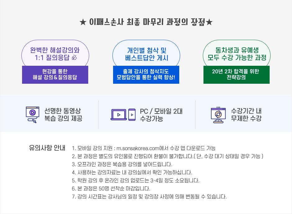 이패스손사 최종마무리과정의 장점