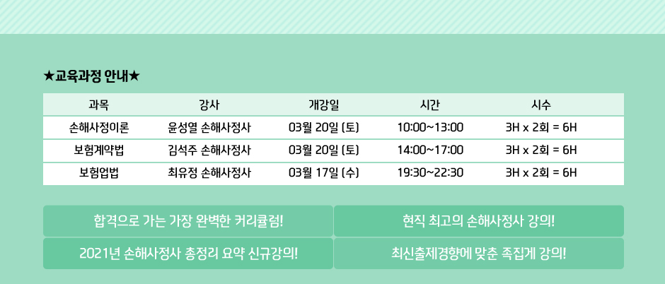 손해사정사 1차 파이널 리뷰