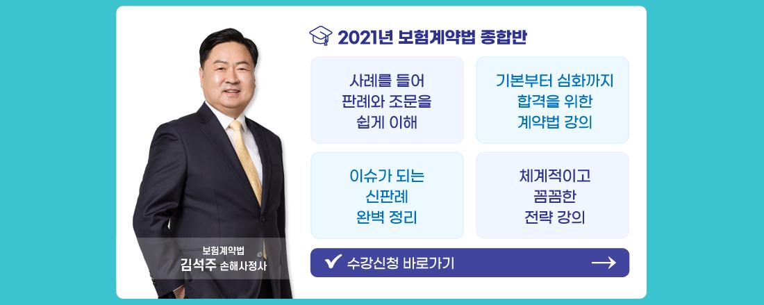 2021년 보험계약법 종합반